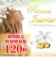 プリンセスジャスミン(フェロモンサプリ)体験談