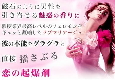 ラブマリアージュ【フェロモン香水】の体験談