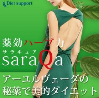 サラキュア【ダイエットサプリ】の体験談