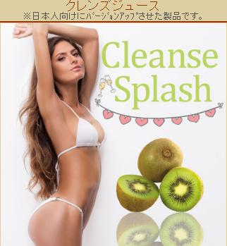 ダイエットジュース・クレンズスプラッシュ体験談